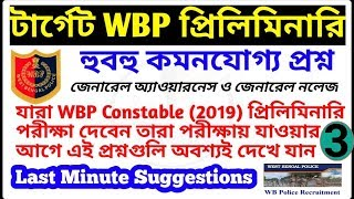 WBP Preliminary(2019) Most Expected Question    Class 3