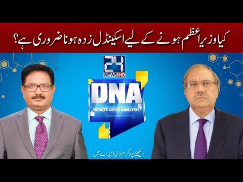 Corruption of PMLN | DNA | 1st August 2017 | 24 News HD