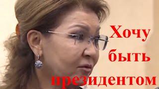 Дочь Назарбаева испугалась бастующих шахтеров