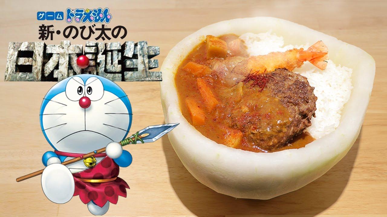 ドラえもん-カレーライス 多啦A夢 咖哩飯 【RICO】アニメ料理実写化EP-274