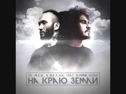 DJ M.E.G. & N.E.R.A.K. feat KARINA KOKS -...