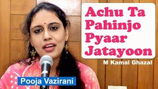 Achu Ta Pahinjo Pyar Jatayoon, M Kamal Ghazal sung by  Pooja Vazirani