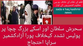Azad kashmir Sarish sultan police tshadad case puery azad kashmir main atejaj