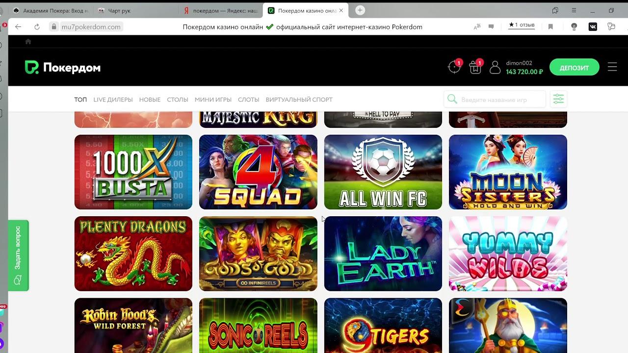 Казино онлайн в браузере игровые автоматы asq