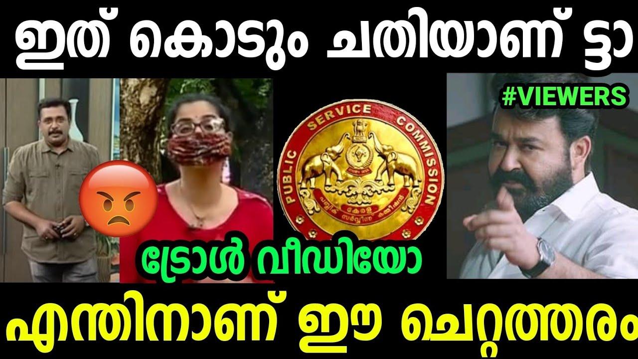 റാങ്ക് ഹോൾഡേഴ്സിന് ജോലി ഇല്ല☹️😟 PSC Rank Holders Job Troll Malalyalam|RankHolders Issue Troll|Jishnu