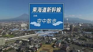 東海道新幹線 空中散歩