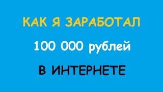Как Зарабатывать по 20 000 Рублей в День. Моментальный Заработок! От 20$! Прок МЛМ! ProkMLM!