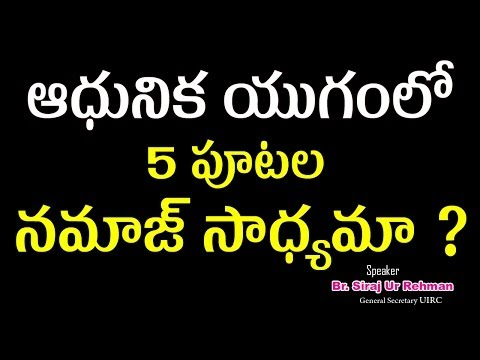 Islamic Message in Telugu : In this Modern era 5 times Namaz  is Possible ?
