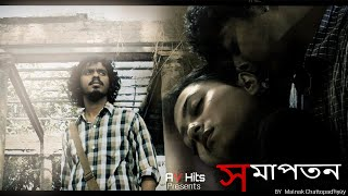 Samapatan | স মা প ত ন |  a Bengali Short Film | BY Mainak Chattopadhyay | Presented by Av Hits