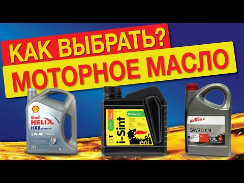 КАКОЕ МАСЛО ЗАЛИВАТЬ в двигатель? Какое моторное масло лучше выбрать? ПОЛНЫЙ гайд!