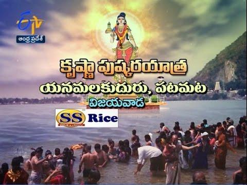 Krishna Pushkarayatra Yanamalakuduru, Patamata Vijayawada - 20th August 2016 - తీర్థయాత్ర – Full
