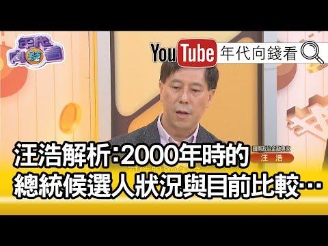精華片段》汪浩:蔡英文相當於連戰…【年代向錢看】