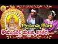 గొల్లమల్లన్న || Komuravelli Mallanna Jathara Dj Video Songs || Telangana Devotional video