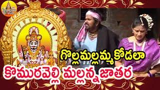 గొల్లమల్లన్న || Komuravelli Mallanna Jathara DJ Video Songs || Telangana Devotional