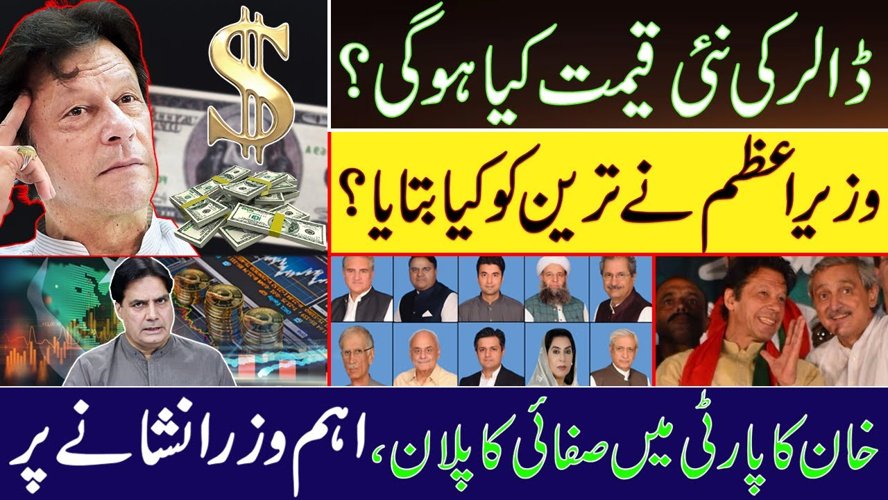 What Will Be the New Value of the Dollar? | What did Imran Khan Say to Tareen ? | Sabir Shakir