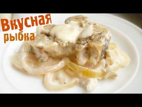 Вкусная рыба духовке под луком и майонезом. Как вкусно и быстро приготовить хек в фольге в духовке