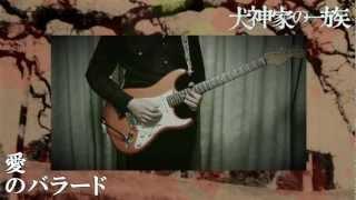 犬神家の一族をギターで弾いてみた 明智小五郎 動画 16