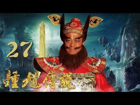 【钟馗传说】第27集 公主三世情 欧阳震华、刘一含、刘晓虎主演古装奇幻喜剧 | The Legend of Zhong Kui