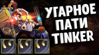 УГАРНОЕ ПАТИ - TINKER DOTA 2