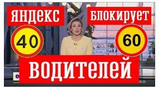 Яндекс будет блокировать всех водителей кто быстро ездит. Каждому таксисту по видео камере в машину.