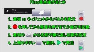 操作再現ツールFRep (Finger Replayer)のチュートリアル動画です。 基本...