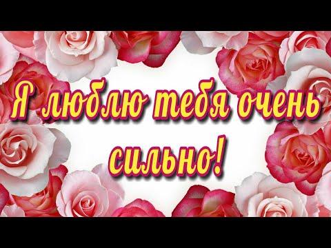 Признание в любви! Я тебя люблю! Музыкальная видео открытка для любимого человека.