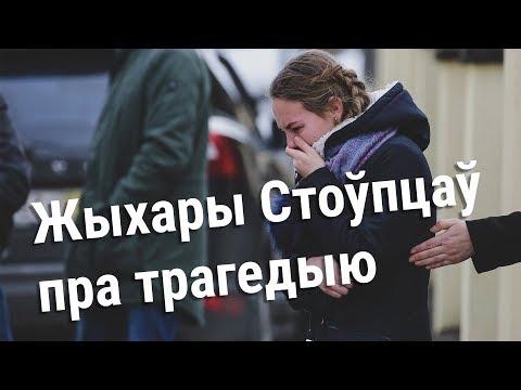 Жыхары Стоўпцаў пра