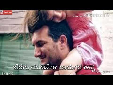 kannada whatsapp status fathers love|| video