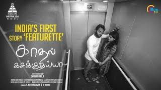 Kadhal Kasakuthaiya | Official Featurette | Lin GA | Vaishali | Dwarakh Raja| Tamil Movie
