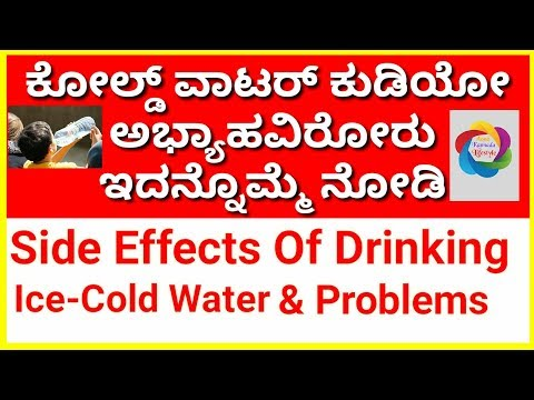 Side Effects Of Drinking Ice-Cold Water   Cold Water Drinking Problems   Health Care Tips In Kannada