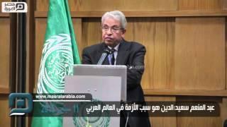 مصر العربية | عبد المنعم سعيد:الدين هو سبب الأزمة في العالم العربي