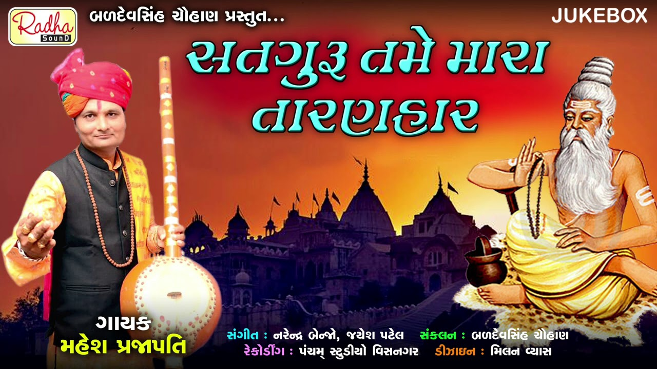 satguru tame mara taranhar | mahesh Prajapati | મહેશ પ્રજાપતિ ભજન | સતગુરુ તમે મારા તારણહાર ભજન