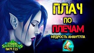 Плач по легендарным плечам Аман'тула Legion WoW 7.2.5