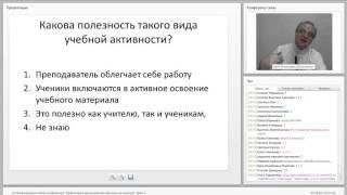 Юрий Белоножкин. Управление качеством онлайн-обучения: организация процесса.