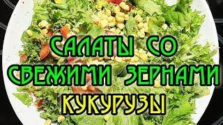 Салаты со свежими зернами кукурузы - Здоровое Питание