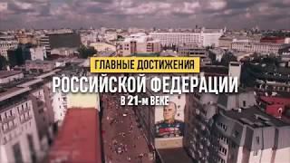 Достижения России в 21-м веке