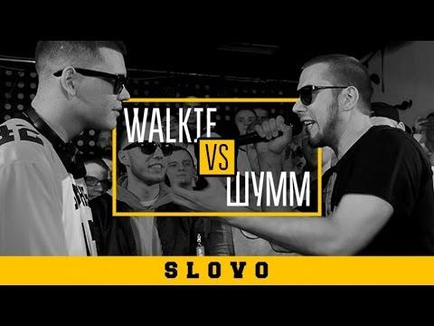 SLOVO: WALKIE vs ШУММ (GRIME CLASH) | КРАСНОДАР