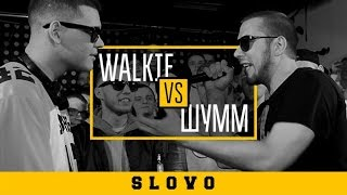 Скачать SLOVO WALKIE Vs ШУММ GRIME CLASH КРАСНОДАР