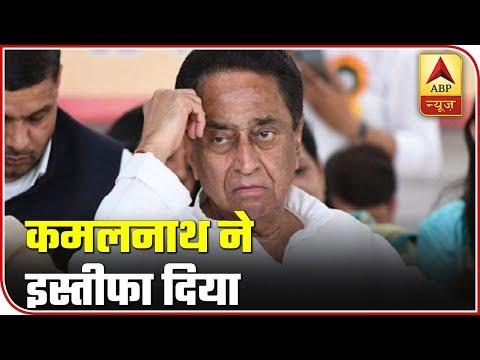 MP: Kamal Nath Steps Down As CM Before Floor Test | ABP News
