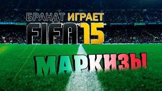 Fifa 15 | Маркизы(Купить монеты: http://goo.gl/PXMmRZ Подпишись: http://www.youtube.com/subscription_center?add_user=BrandtIgraet Для связи и сотрудничества: ..., 2015-04-05T14:06:49.000Z)
