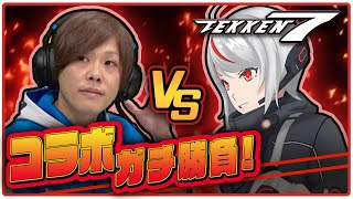 【コラボ】鉄拳7プロゲーマーのガチ対決2先勝負!ペコスvsアルカナ・ファイ
