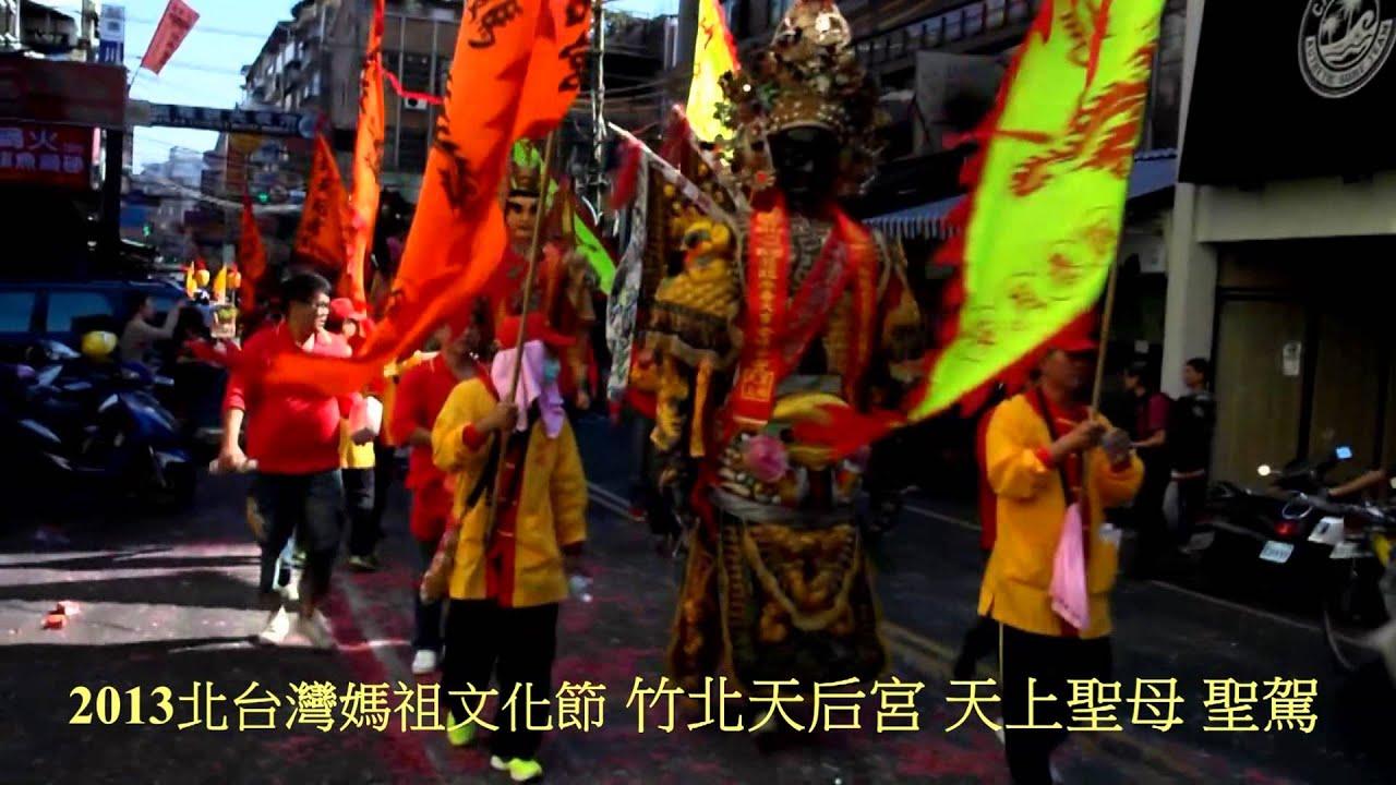 2013北臺灣媽祖文化節(竹北天后宮篇). - YouTube
