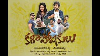 Kalaposhakulu | Telugu Movie |Title Launch|Sri Vennela Creations| Vishva Karthikeya, Deepa Umapathy