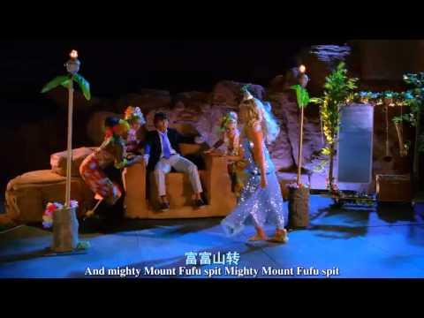 High School Musical 2_Humu Humu Nuku Nuku Apu AA