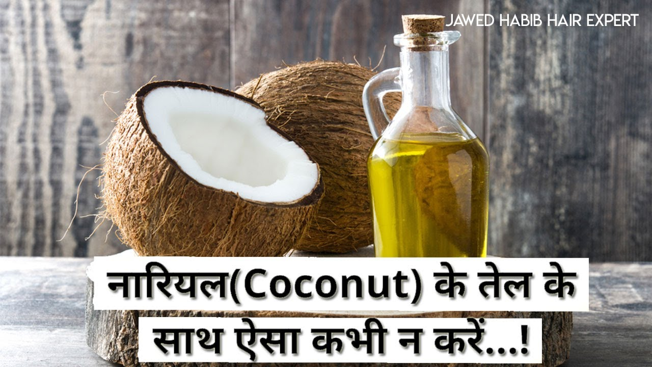Do not do this with Coconut Oil l Jawed Habib Home Care