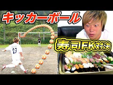 【カーブ魔球×大食い】キッカーボールで100貫の寿司を賭けたフリーキック対決!!