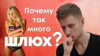 Почему так много ШЛЮХ? Давид Багдасарян