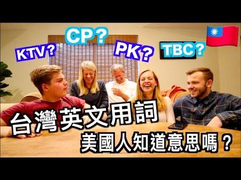 【我們看不懂英文 !? 】美國人無法理解的台灣常用英文 | 彩曦&阿登