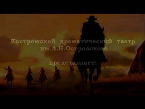 """Трейлер """"Дикий запад"""" Костромской театр им.А.Н.Островского"""