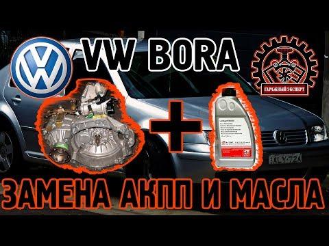 Фото к видео: VW BORA КАК ПОМЕНЯТЬ АКПП (01М) + МАСЛО В МАЛЕНЬКОЙ ЯМКЕ ЗА 1 НОЧЬ